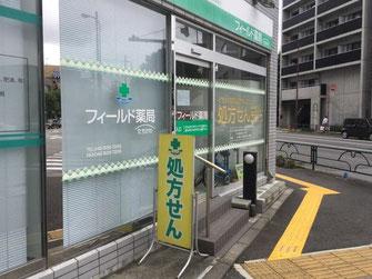 フィールド薬局 立川店