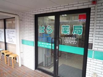 はら薬局 東村山店