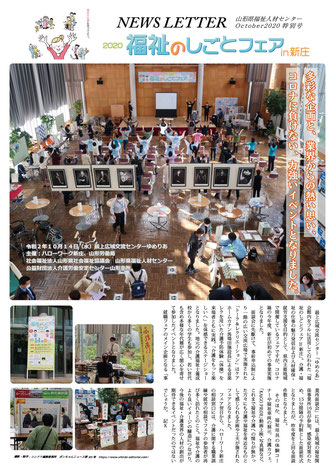 シンドウ編集事務所 ポンちゃんニュース 山形県福祉人材センター 福祉のしごとフェア