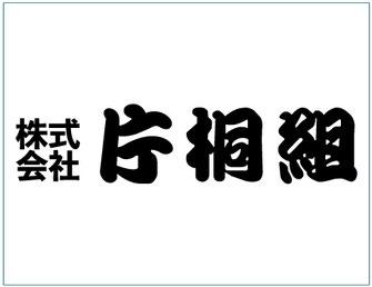 株式会社片桐組