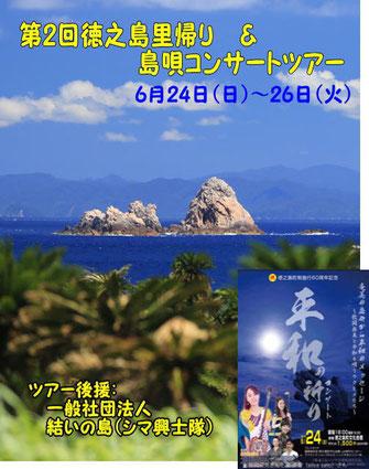 第2回徳之島里帰り&島唄コンサートツアーポスター