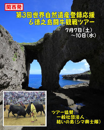 第3回世界自然遺産登録応援&徳之島闘牛観戦ツアーポスター