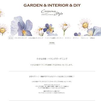 coconiwa style garden&Interior
