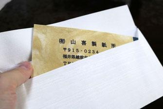 越前手漉き和紙 版画用紙 (見本帳) (2)