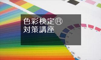 色彩への理解を深め、活用できる理論の習得を目指す色彩検定®対策講座