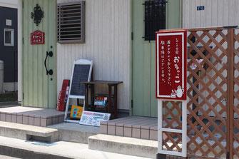 岩手県宮古市カフェおちゃっこ