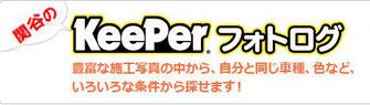 カーコーティング専門店 KeePer 松山 キーパーラボ松山 松山愛媛