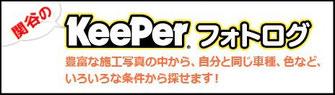 キーパーフォトログ 愛媛県松山市