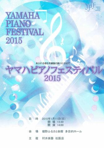 YPF2015