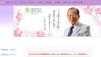 ▲日野原重明記念「新老人の会」東京HP