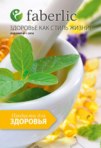 Фаберлик каталог продуктов для здоровья №01 2016 Беларусь  смотреть онлайн  2016 и скоро 2017