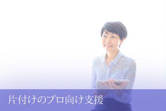 江川佳代 整理収納コンサルタントオフィス お問い合わせ