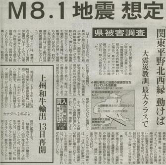 H24.6.1 読売新聞