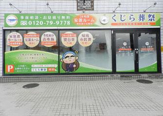 店舗入り口の画像