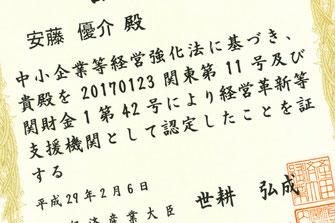 経営革新等支援機関(認定支援機関)関東第11号及び関財金1第42号の安藤優介