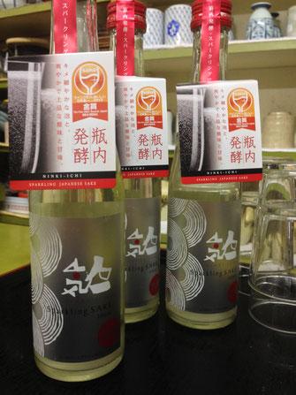 瓶内発酵スパークリング純米吟醸