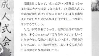 呉服業界誌の9月号巻頭に掲載された挨拶文の一部