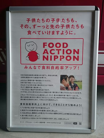 FOOD ACTION NIPPON【パネル】
