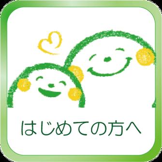 不妊治療 婦人科疾患 漢方 千葉県 柏市 山崎薬局のロゴ