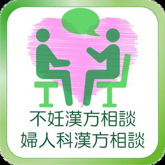 不妊治療 婦人科疾患 漢方 千葉県 柏市 山崎薬局の得意な漢方相談