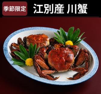 江別のすし店 やま六鮨おすすめの江別産川蟹です。