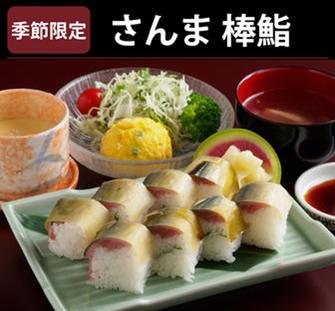 江別の寿司店 やま六鮨おすすめのさんま棒鮨です。