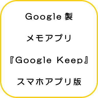 Google製メモアプリ『Google Keep』スマホアプリ版/Cane