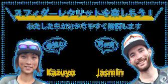 初心者サポーターKazuyoとJasmin