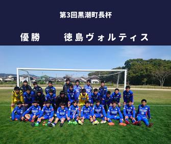 富士山ユースカップ2019