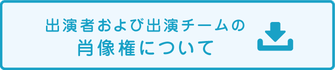 出演者王び出演チームの肖像権についてのボタン