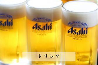 ビール、焼酎、カクテル、ソフトドリンクまで豊富なドリンクメニューを取り揃えております。メニュー以外にも限定の日本酒などありますので、店頭でスタッフへお尋ねください。