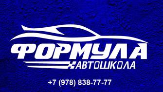 Афтошкола Формула, Симферополь