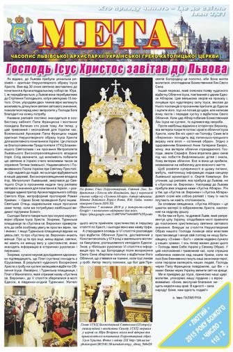 """Титульна сторінка """"Мета"""" лютий 2015 р. Б. № 110/2"""