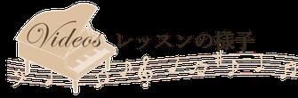 札幌市白石区ピアノ教室松下恭子音楽教室のレッスンの様子をyoutubeにアップした動画をご紹介します。