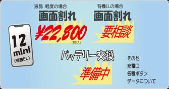 iphone11修理 広島