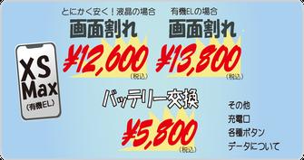 アイフォン 画面 修理 広島