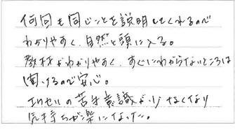 平塚市 20代 女性 会社員