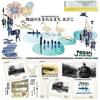我孫子駅開業120周年記念 切手シート他