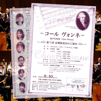 混声合唱団 コール ヴォンネ第7回 定期演奏会チケット