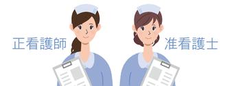 正看護師 准看護師|看護予備校Vスクール京町