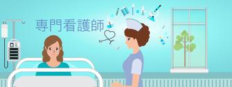 看護師の種類 専門看護師|看護予備校Vスクール京町