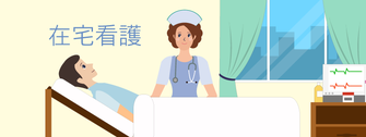 看護師の種類 在宅看護|看護予備校Vスクール京町