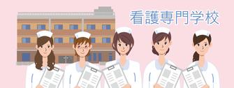 看護師になるための道 看護専門学校|看護予備校Vスクール京町