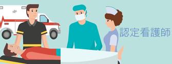 看護師の種類 認定看護師|看護予備校Vスクール京町