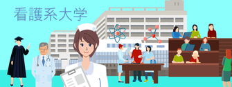 看護師になるための道 看護系大学|看護予備校Vスクール京町
