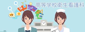 看護師になるための道 高等衛生看護学科|看護予備校Vスクール京町