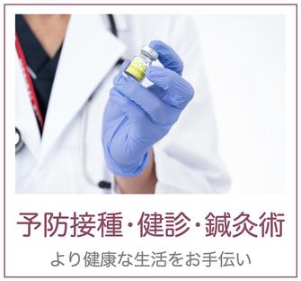 ワクチン 健康診断 鍼灸 鍼治療