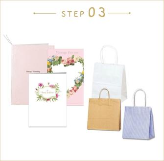 購入方法ステップ3
