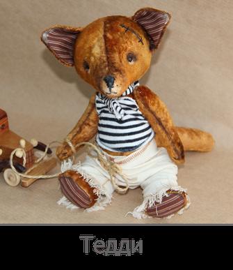 Это игрушка , созданная по определенной технологии.  Игрушки в данной стилистике шьются из плюша или иного качественного и дорогостоящего материала (вискоза, мохер), набиваются игрушки древесными опилками, а также по желанию мастера, добавляется железный