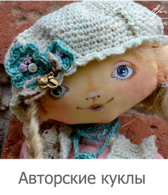 Авторская интерьерная текстильная кукла выполняется в единственном экземпляре. Рост кукол от 30 см до 37 см. Изготавливаются куколки из качественных натуральных материалов